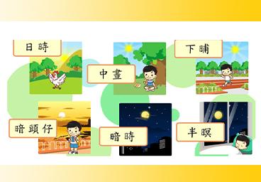 臺語常用語彙(10)時間