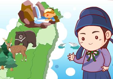 郁永河遊台灣