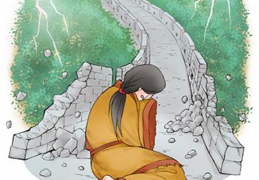 孟姜女哭倒長城
