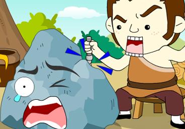 怕痛的石頭
